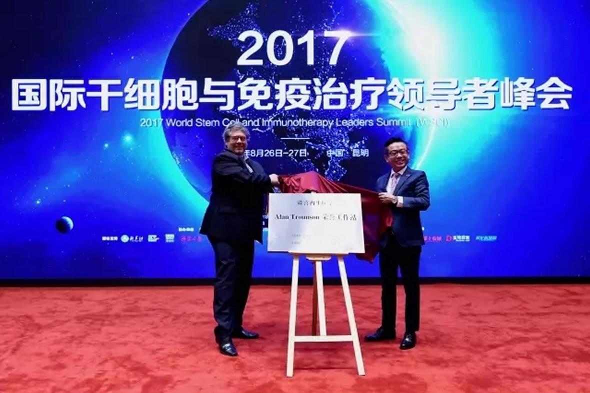 2017国际bv伟德体育安卓版治疗峰会